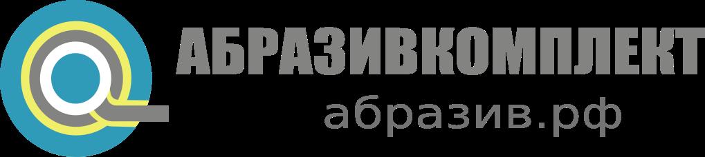 Абразивкомплект
